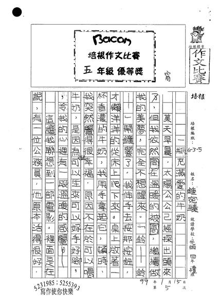 99W5305鍾宛臻 (1).jpg