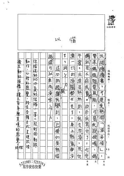 100W4404蔡宥嫻 (2).jpg
