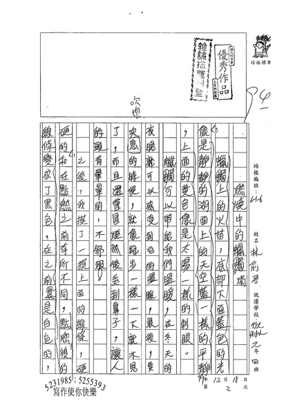 99W6302林俞君 (1).jpg