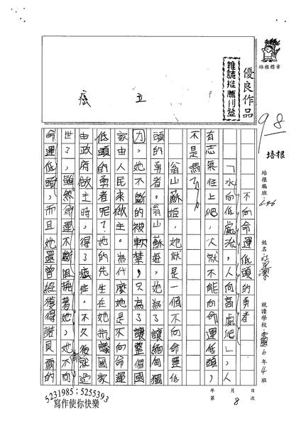 99W6308江宜潔 (1).jpg