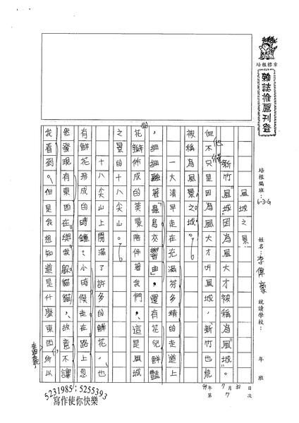 99WG107李偉豪 (1).jpg