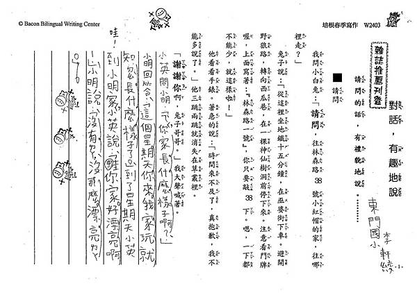 100W2403李軒綾 (1).jpg
