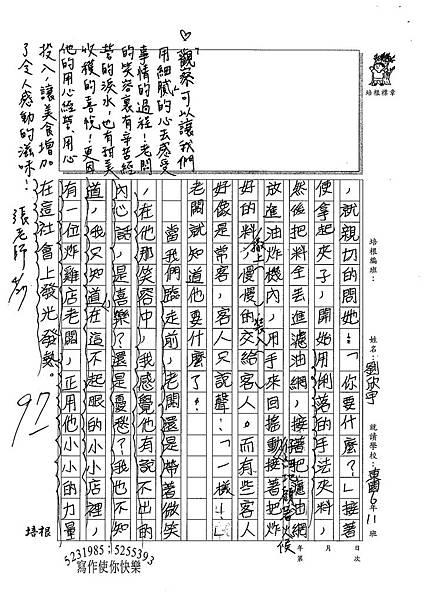 100W6406劉欣宇 (2).jpg