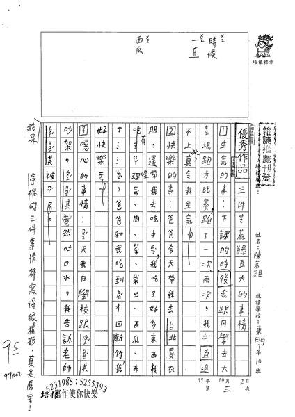 99W3203陳亭維 (1).jpg