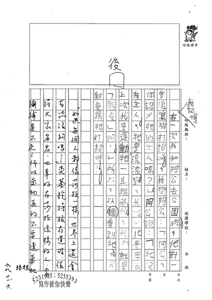 99W3208陳弈蓁 (2).jpg