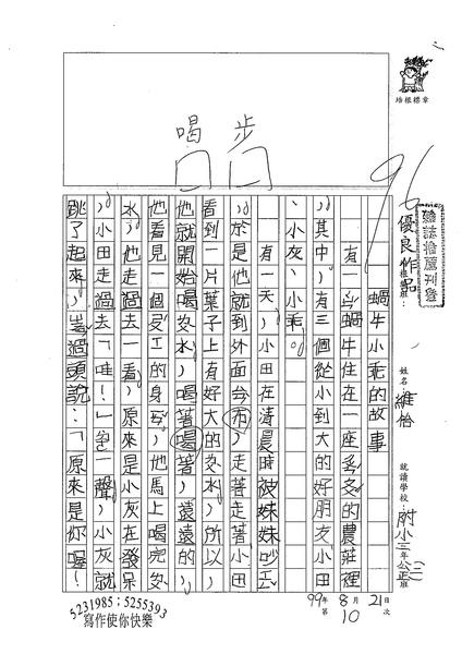 99W3110蔡維怡 (1).jpg