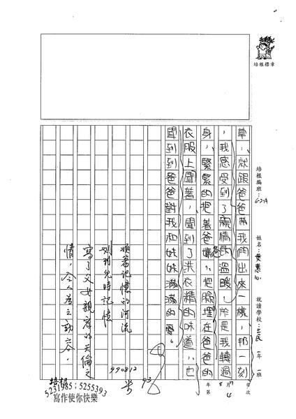 99WA108黃蕙心 (3).jpg