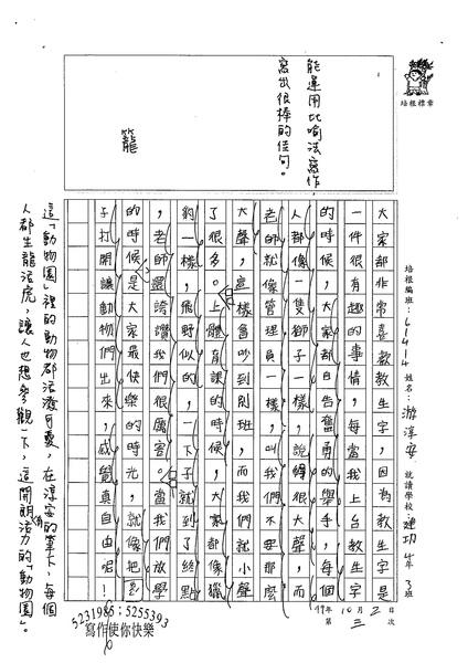 99W4203游淳安 (2).jpg