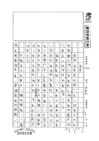 99WG309傅靖珈 (1).jpg