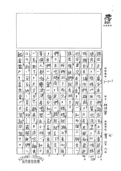 99W3204林恬寧 (2).jpg