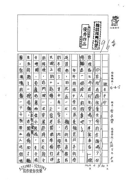 100W5407官予雯 (1).jpg