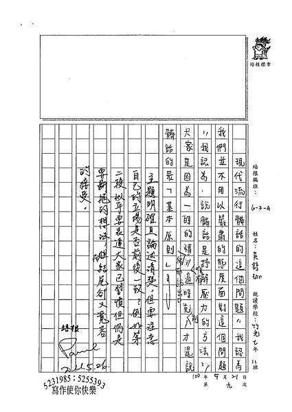 100WA409吳錞珈 (3).jpg