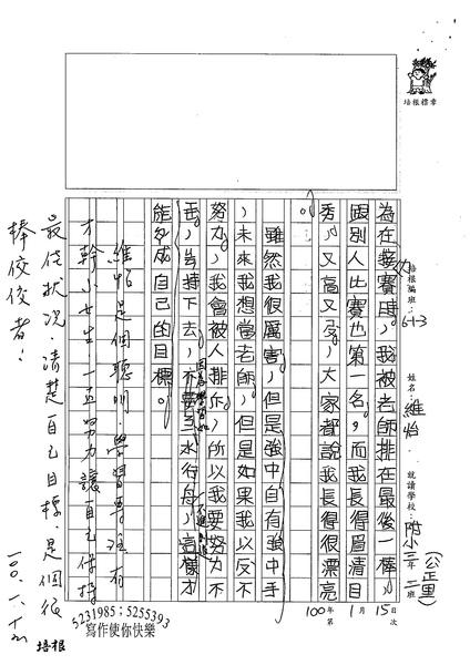 99W3305蔡維怡 (3).jpg
