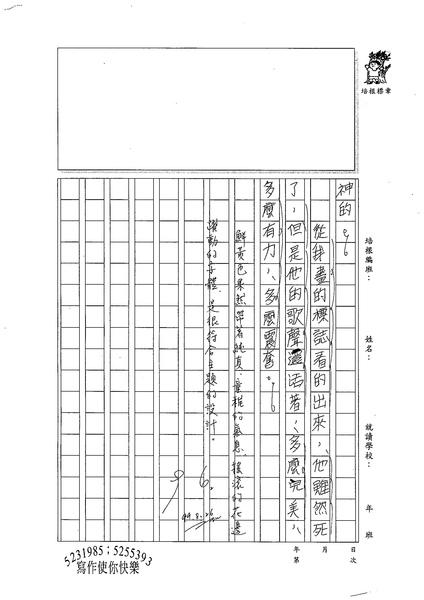 99WG110邱弈達 (2).jpg