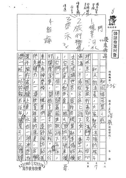 99W6207李峻禎 (1).jpg