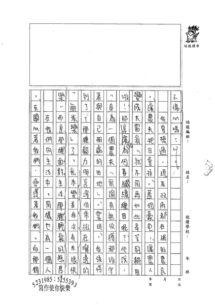 99WG203柯玟予 (2).jpg