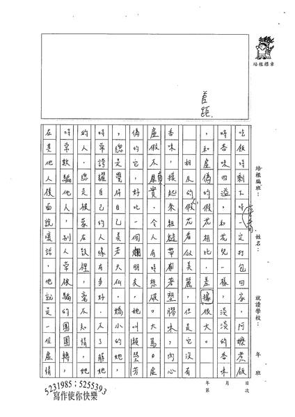 99W6105陳冠樺 (2).jpg