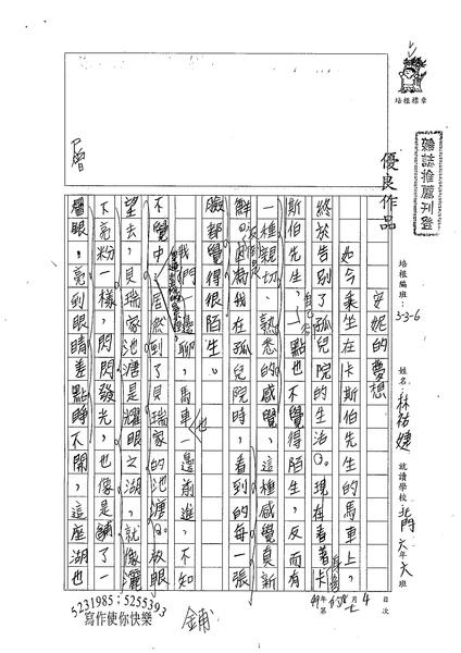 99W6107林祐婕 (1).jpg