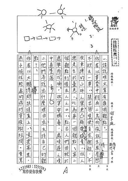 100WE406游季庭 (1).jpg