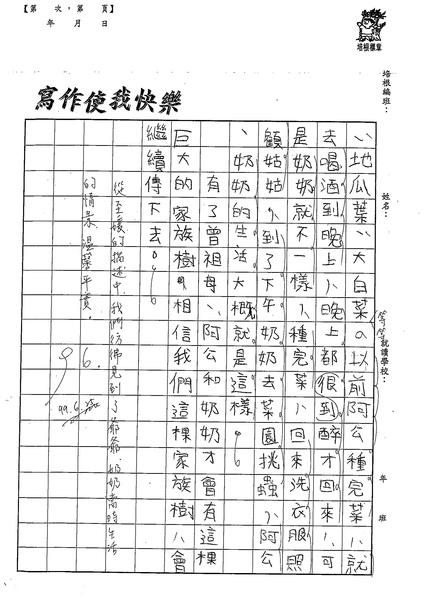 99W5103鄭至媛 (3).jpg