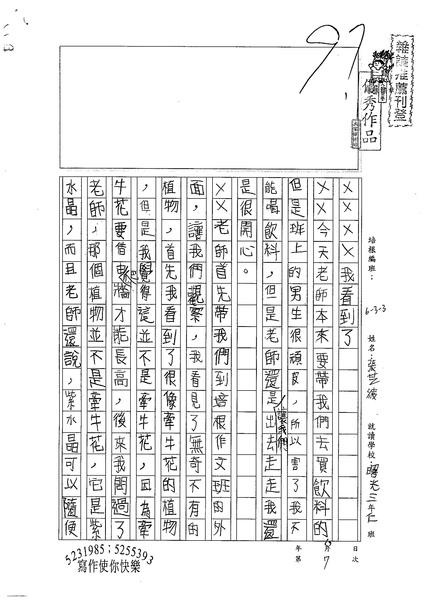 99W3207張芝綾 (1).jpg