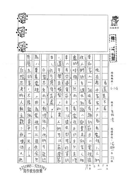 99WG401朱柏澄 (1).jpg