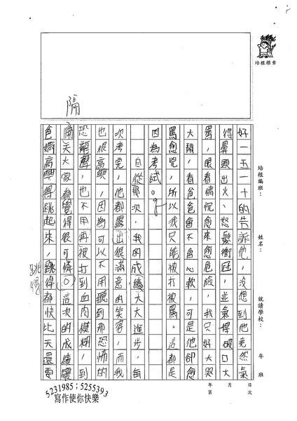 99W5206陳渝諠 (2).jpg
