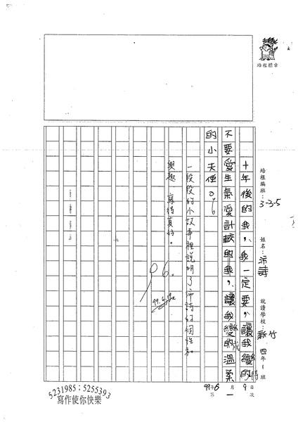 99W5101楊沛詩 (3).jpg