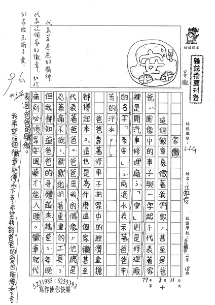 99WG110翁昊丞 (2).jpg