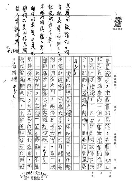 99W5104陳文慶 (2).jpg