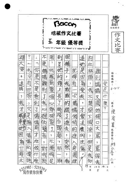 99W5205陳宥蓁 (1).jpg