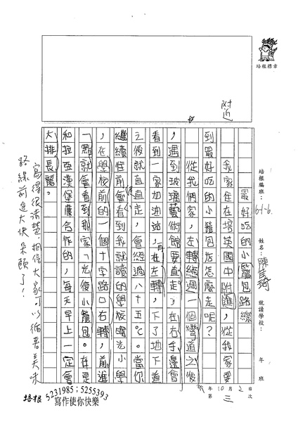 99W6203陳佳琦 (2).jpg