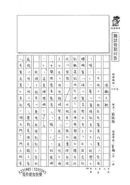 99WG308劉諭靜 (1).jpg