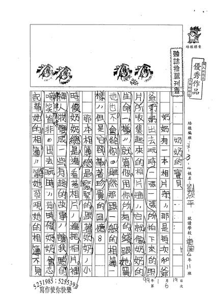 99W4306劉欣平 (1).jpg