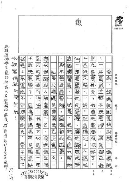 99W5206鍾宛臻 (3).jpg