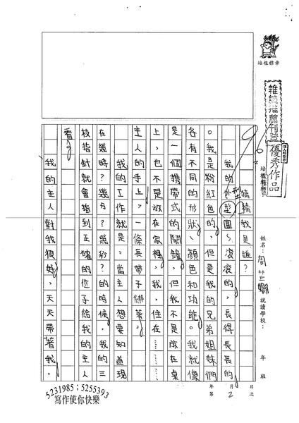 99W3302周芷嫺 (1).jpg