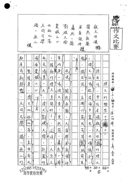 99W6205陳冠樺 (1).jpg