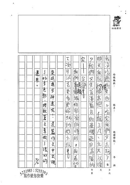 99W4207陳弈廷 (3).jpg