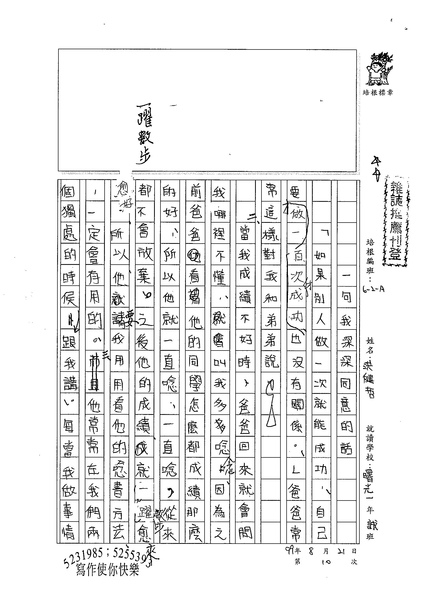 99WA110洪健哲 (1).jpg