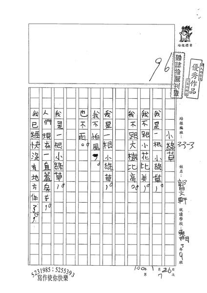 99W3307郭旻軒 (1).jpg