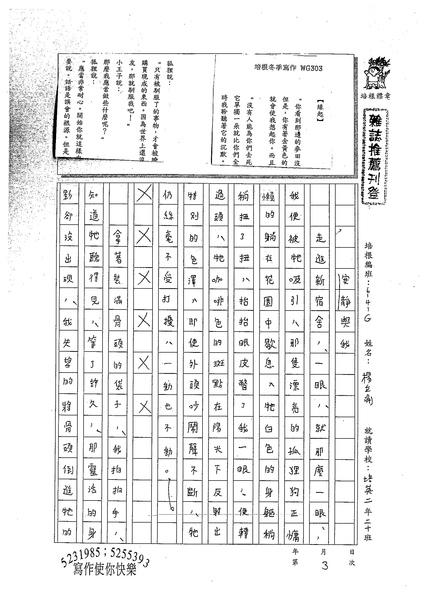 99WG303楊立渝 (1).jpg