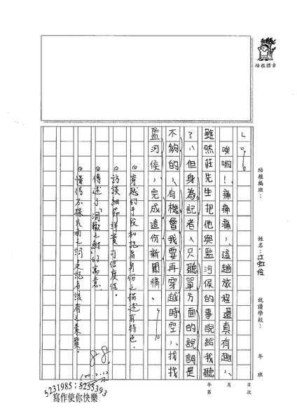 99WG308江虹伶 (4).jpg