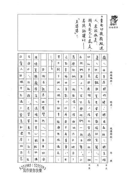 99WG210楊立渝 (2).jpg