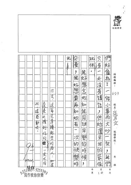 99W3210張乃文 (2).jpg