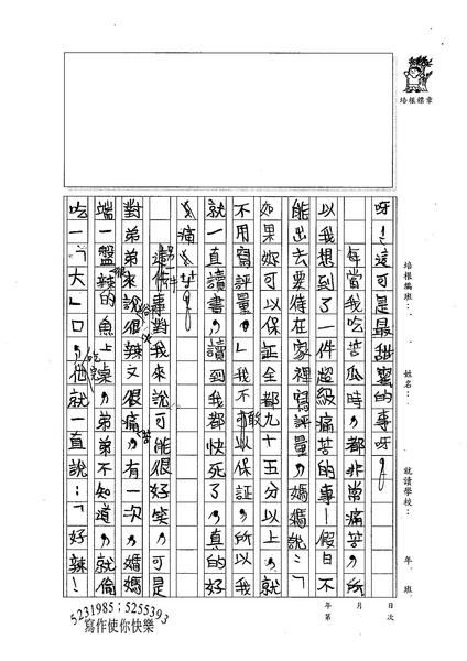 99W4105謝昀芸 (2).jpg