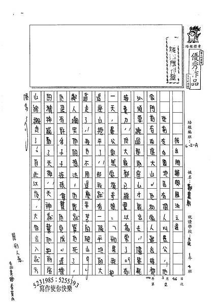 100WA402鄭薏軒 (1).jpg