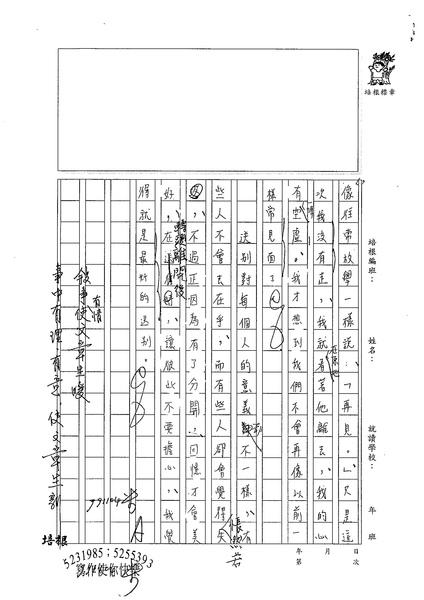 99WE207唐文駿 (3).jpg