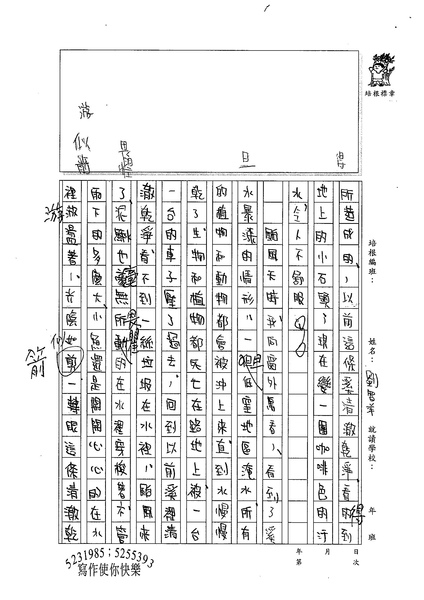 99WA105劉智洋 (2).jpg