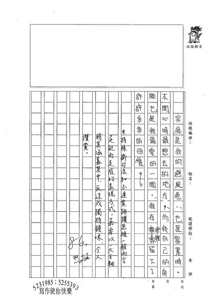 99WG208鍾嘉柔 (3).jpg