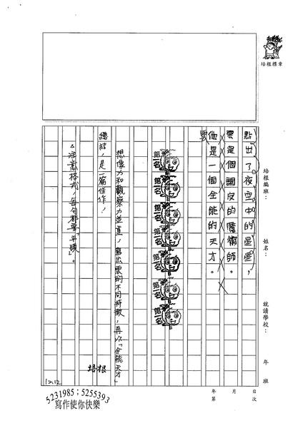 99W4301李昀陽 (3).jpg